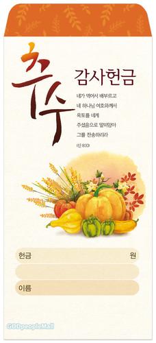 추수감사 헌금봉투-3076 (1속 100장)