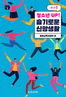 2021년 1학기 GPLS 청소년부 : 청소년UP! 슬기로운 신앙생활 (교사용) - 통합공과