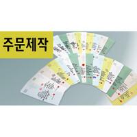 [단체인쇄용] 항균캘리 말씀카드 터치 항균필름 항균스티커 (5개 묶음)