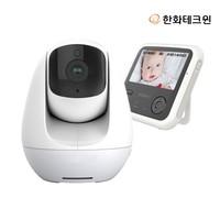 한화테크윈 SEW-3049W BabyView 카메라 & 모니터 세트