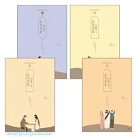 햇살콩 필사묵상노트(새번역) 세트 (전4권)