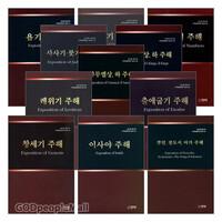 김수흥 목사의 구약성경주해 시리즈 세트(전15권)
