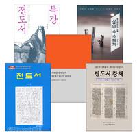 전도서 연구와 설교 관련 2021년 출간(개정)도서 세트(전3권)