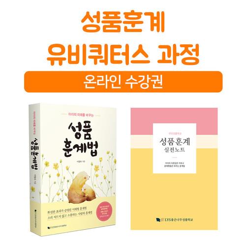[ZOOM온라인수강권] 4주집중과정 (5/7 금) 좋은나무성품학교 이영숙박사의 유비쿼터스 성품훈계학교