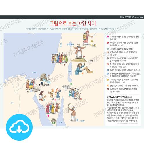 성경 인포그래픽 37 그림으로 보는 야영시대 by 규장굿즈 / 이메일발송(파일)