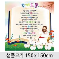 교회성경말씀현수막(주기도문)-106 ( 150 x 150 )