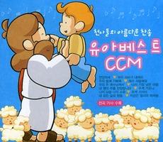 유아 베스트CCM - 천사들의 아름다운 찬송 (2CD)