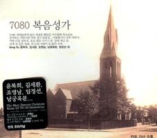 7080 복음성가 (2CD)