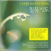 침묵기도 1집 - 가슴뭉클한 찬양 피아노 연주곡집 (3CD)