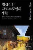 정상적인 그리스도인의 생활 - 워치만 니 시리즈