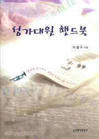 성가대원 핸드북