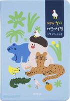 NEW 컬러 어린이성경 중 단본(색인/무지퍼/파랑)