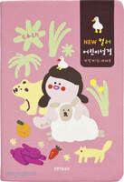 NEW 컬러 어린이성경 중 단본(색인/무지퍼/핑크)