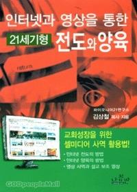 인터넷과 영상을 통한 21세기형 전도와 양육