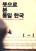뜻으로 본 통일 한국