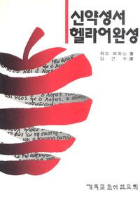 신약성서 헬라어 완성