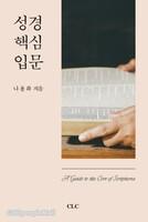 [개정판]성경핵심입문