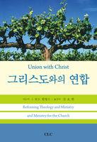 그리스도와의 연합