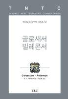 골로새서 빌레몬서 - 틴데일 신약주석 시리즈 12