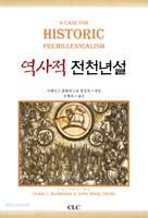 역사적 전천년설