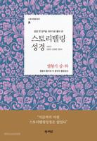 스토리텔링 성경 - 열왕기 상,하