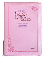 성서원 웨딩 커플성경 Couple Bible 중 합본 (색인/지퍼/이태리신소재/핑크)