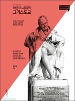 서양 근대교회사-혁명의 시대와 그리스도교