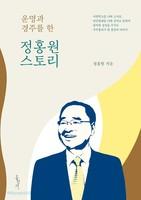 운명과 경주를 한 정홍원 스토리