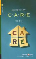 CARE(서로 보살피는 부부) - 네비게이토 소책자시리즈 63