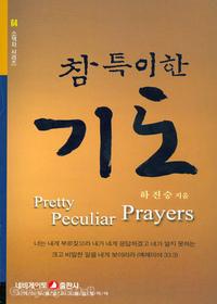 참 특이한 기도 - 네비게이토 소책자시리즈 64