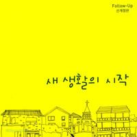 [신개정판] 새생활의 시작