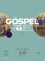 가스펠 프로젝트 - 신약 4 : 복음으로 세워진 교회 (청장년 인도자용)