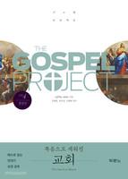 가스펠 프로젝트 - 신약 4 : 복음으로 세워진 교회 (청장년 학습자용)