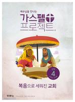 가스펠 프로젝트 - 신약 4 : 복음으로 세워진 교회 (고학년 교사용)