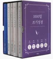 1000일 쓰기성경 세트 (전5권)