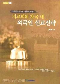 지교회의 자국 내 외국인 선교전략