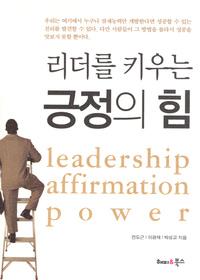 리더를 키우는 긍정의 힘