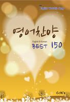 영어찬양 Best150곡 찬양악보집