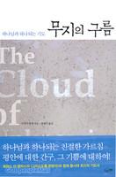 무지의 구름