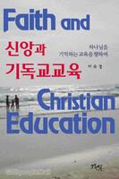 신앙과 기독교교육