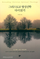 그리스도교 영성신학 다시 읽기