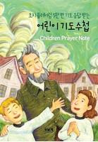 어린이 기도수첩