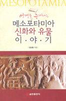 메소포타미아 신화와 유물 이야기