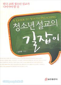 청소년 설교의 길잡이