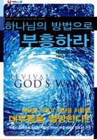 하나님의 방법으로 부흥하라 - 레오나드 레이븐힐 대부흥시리즈 3