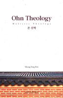 Ohn Theology 온 신학