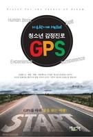 청소년 감정진로 GPS (교사용&학생용)