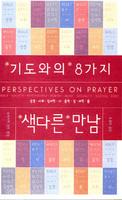 기도와의 8가지 색다른 만남