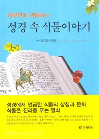 성경 속 식물이야기