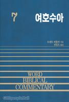 여호수아 - WBC 성경주석 7